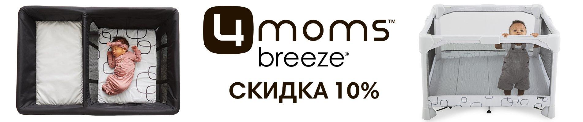 breeze10perc